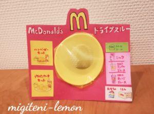 order-maiku-happyset-item-handmade