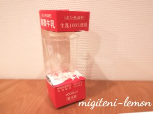 gyunyupack-kousaku-drink-machine-happyset-mc