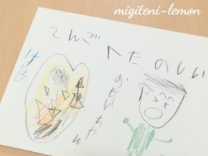 musume-4sai-tengoku-tegami
