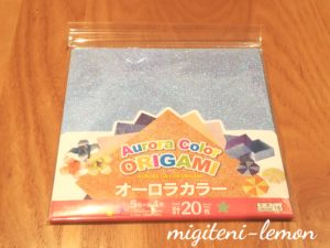 daiso-rainbow-origami-aurora- color-100