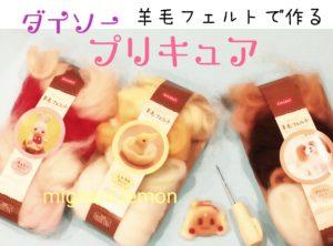 precure-daiso -kawaii-youmou