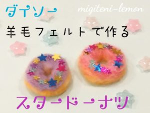daiso-star-sweets-handmade-kawaii