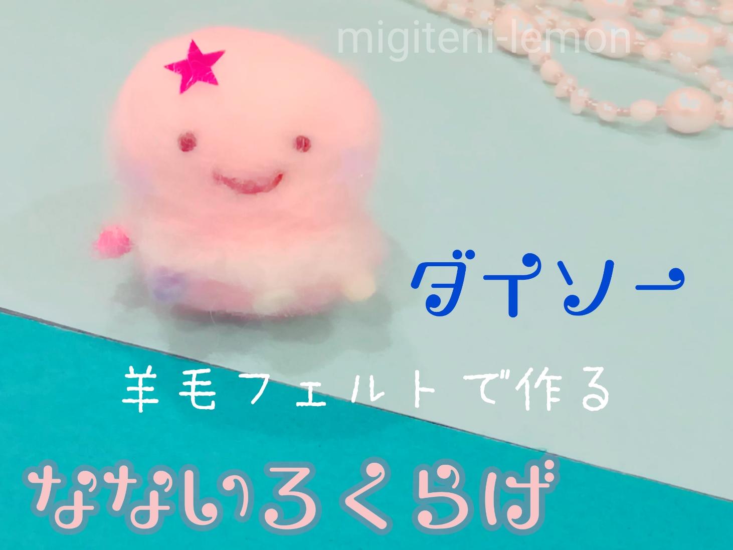 handmade-felt-jellyfish-kawaii