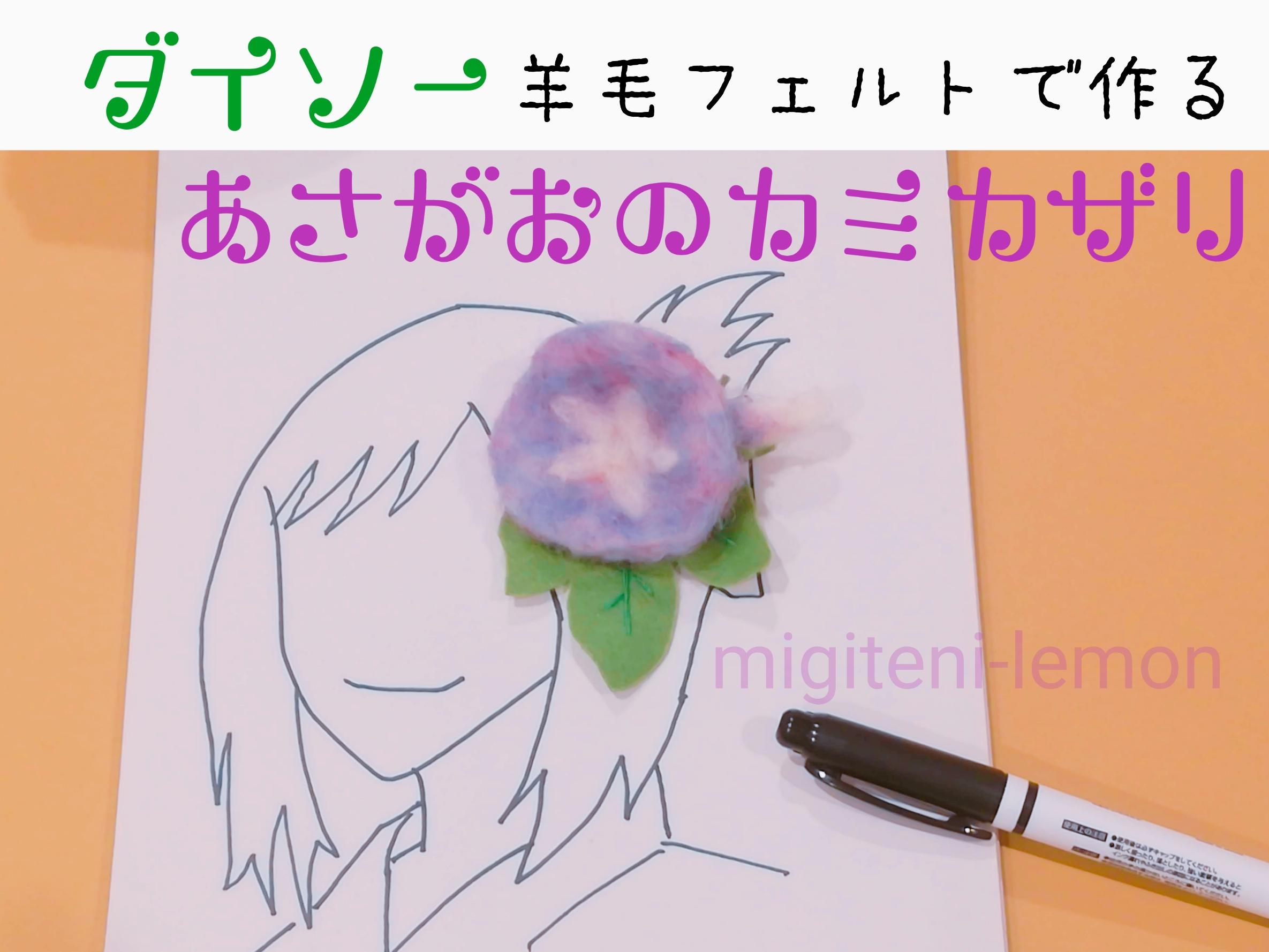 daiso-felt-flower-handmade