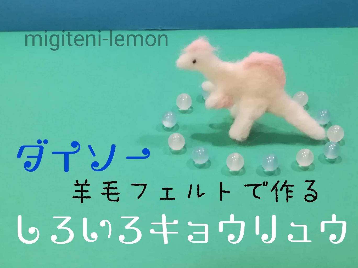 dinosaur-white-handmade