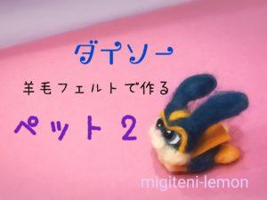 daiso -pet2-snowball