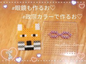 masamune-megane-handmade