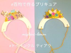 100kin-sutapuri-handmade-tiara