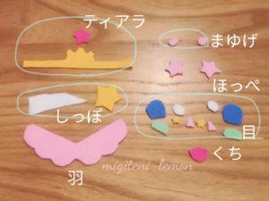 felt-precure-star-fuwa-pegasus