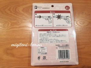 seria-pistol-back-100yen