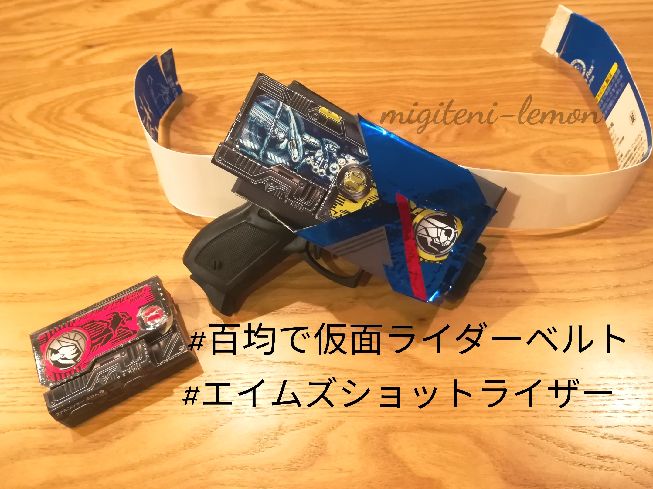 kamen-rider-craft01-belt