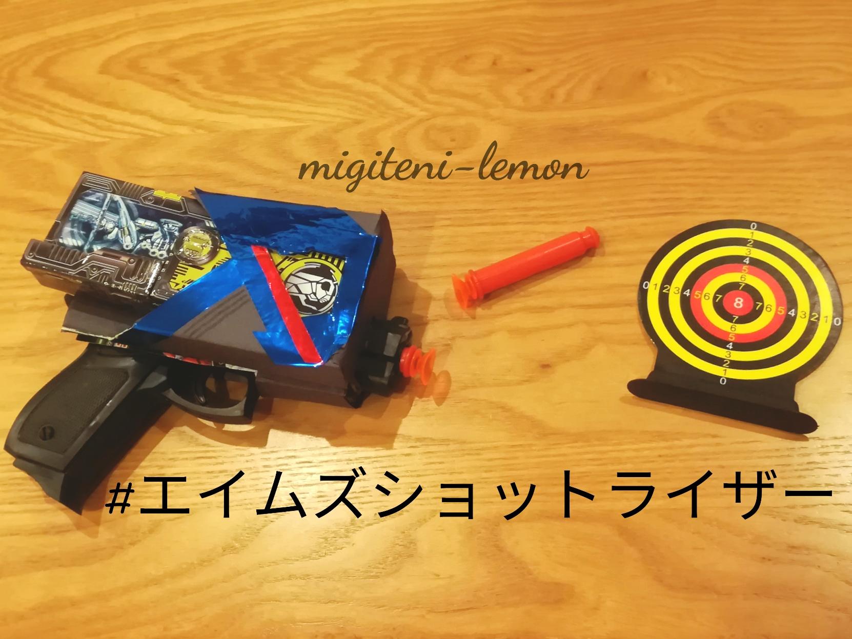 eims-shot-riser-zeroone