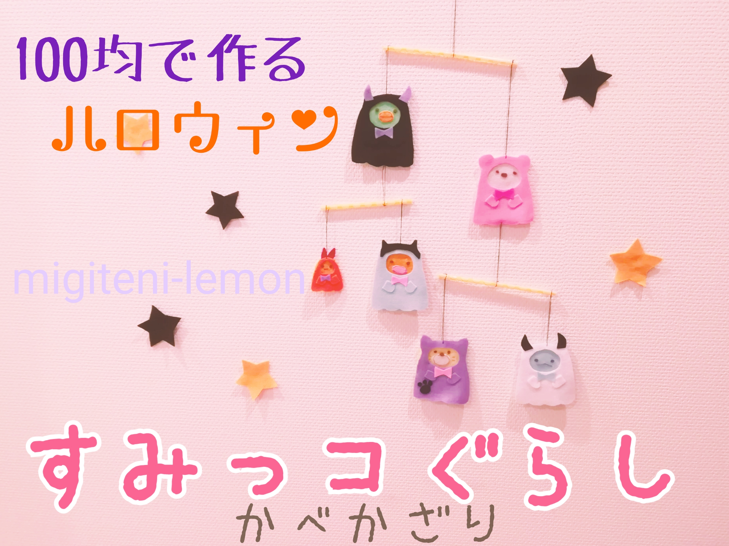 sumikko-halloween-handmade-daiso