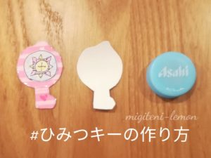 himitsu-key-secret-craft