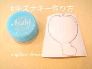 kizuna-key-craft-phantomi