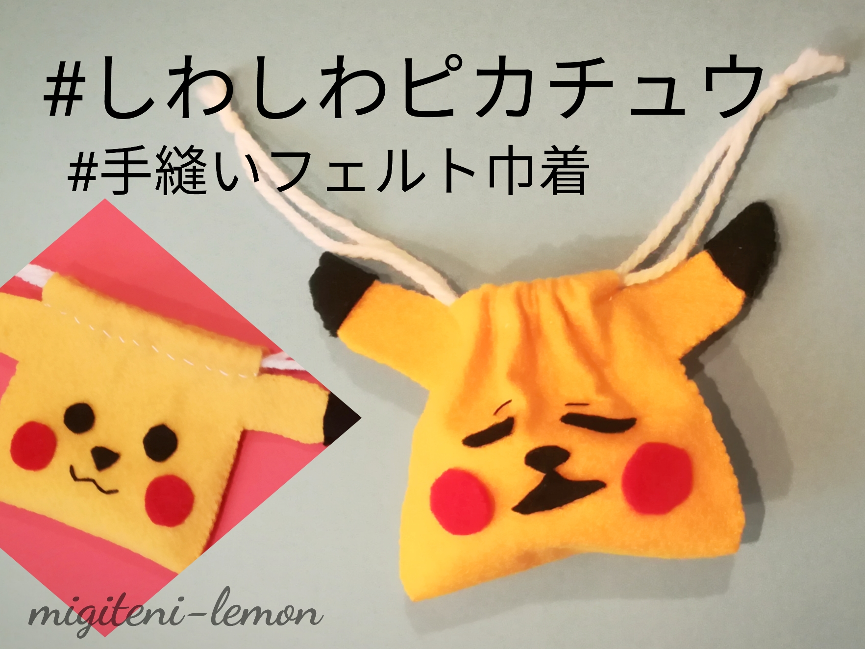 daiso-felt-handmade-pikachu
