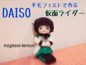 daiso -kawaii-kamenrider-handmade