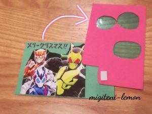 shikake-rider-zeroone-card