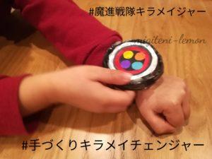 kirameijya-bracelet-changer