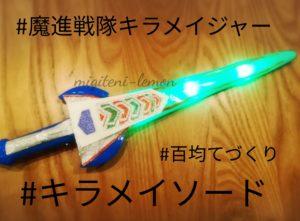 kirameijya-sword-hero