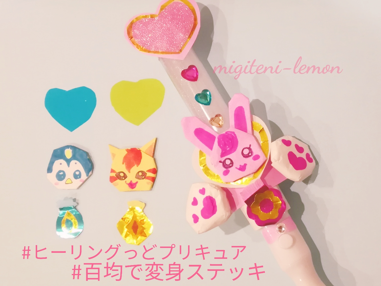 healingood-precure-stick