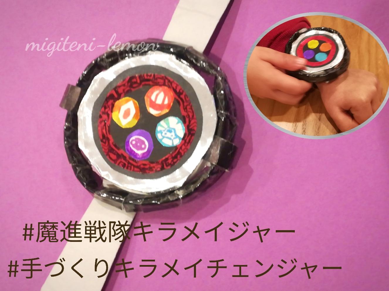 bracelet-kirakira-boys-item