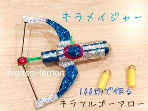 kiramei-arrow-handmade-toy