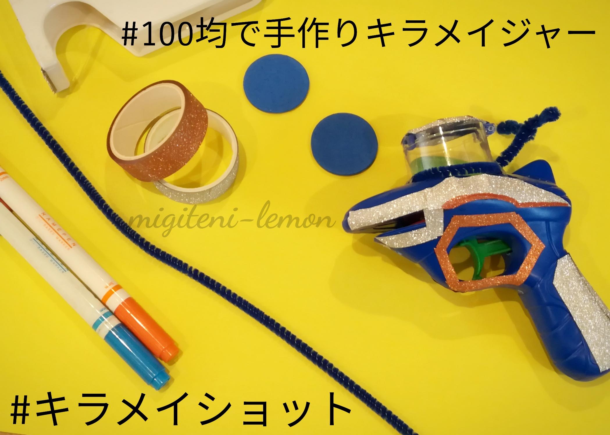 100yen-daiso-kiramei-shot