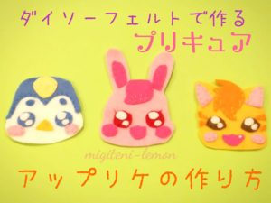 daiso-kawaii-felt-girls