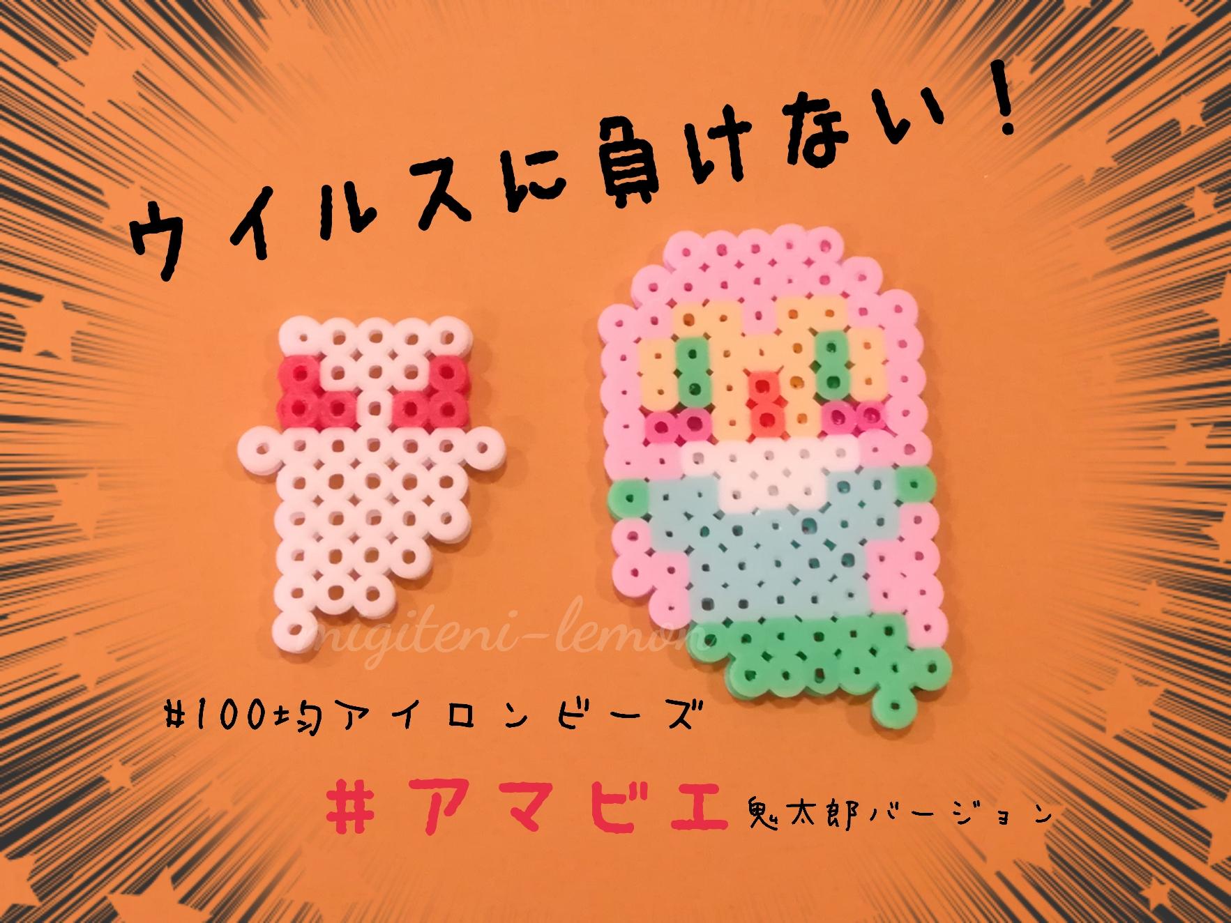 amabie-youkai-handmade