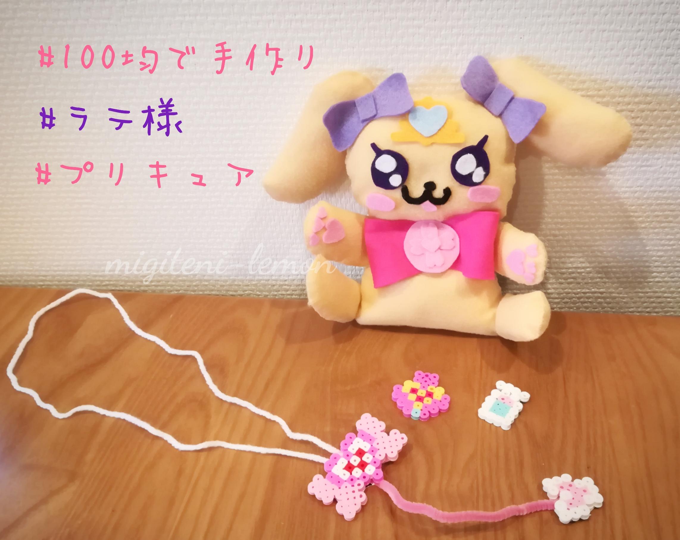 precure-handmade-doll