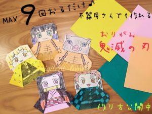 kimetsu-origami-orikata