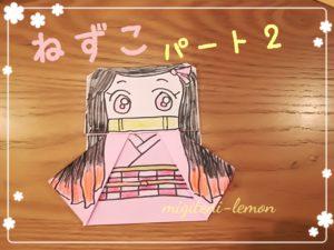 nezuko-part2-kawaii-origami