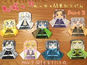 kisatsutai-hashira-origami