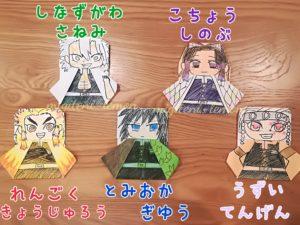 tomioka-rengoku-shinobu-origami