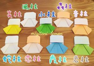 kimetsu-kisatsu-hashira-origami