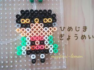 himejima-kyoumei-kimetsu-handmade