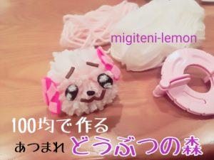 atsumori-ponpon-handmade-kawaii