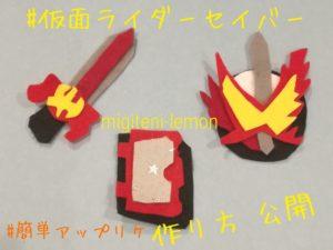 kamen-rider-saber-handmade