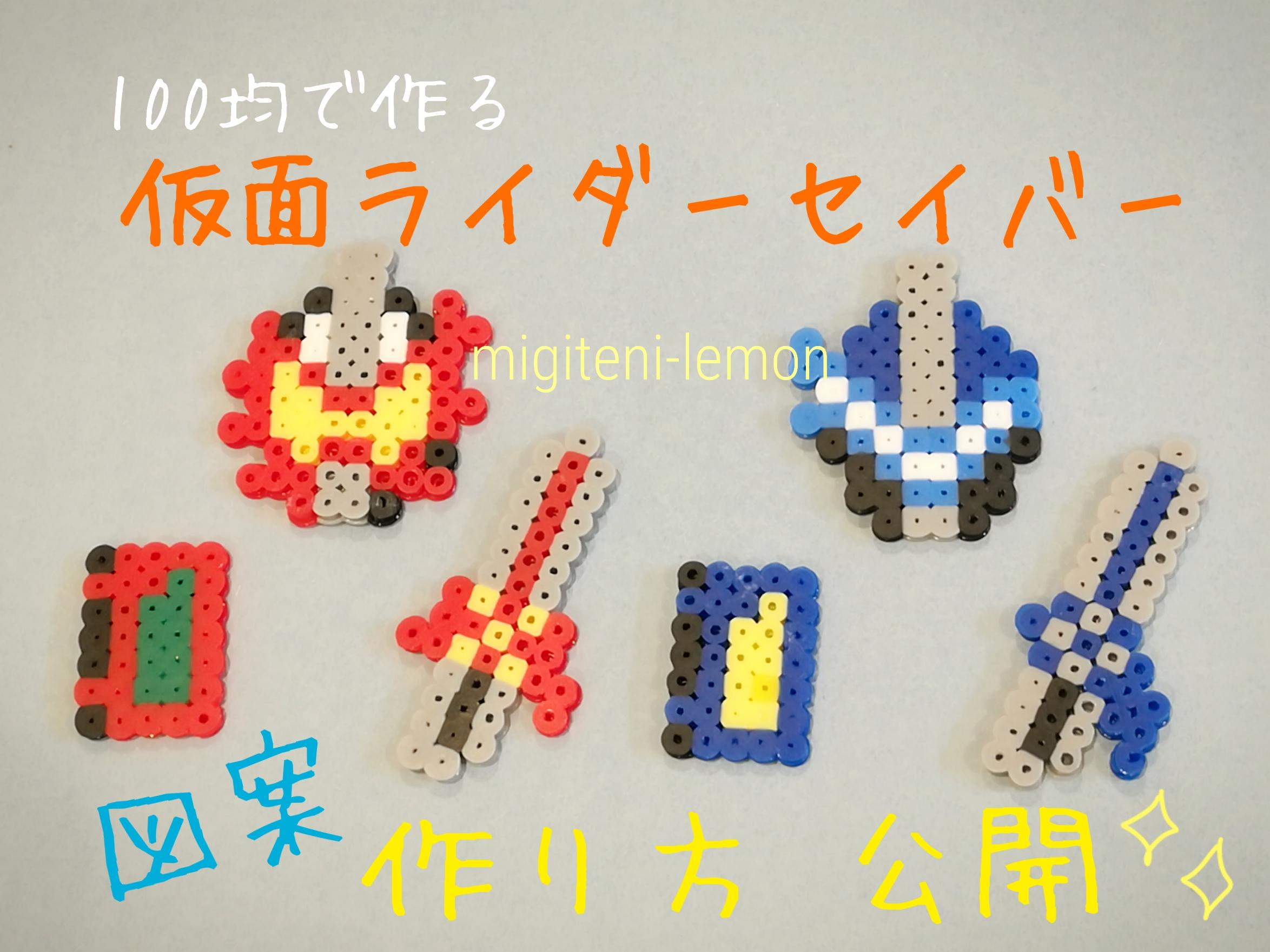 kamenrider-saber-handmade-beads