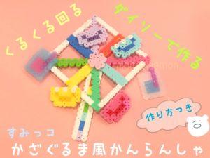 sumikko-daiso-handmade-toy