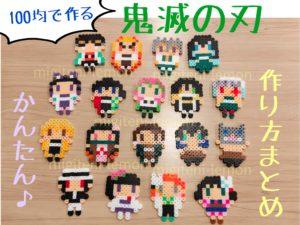 kimetsu-yaiba-handmade-100kin