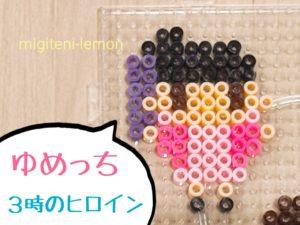 yumecchi-3jino-kawaii-ironbeads
