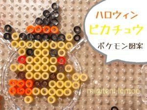 pikachu-ironbeads-zuan-halloween