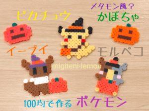 pokemon-handmade-halloween-daiso