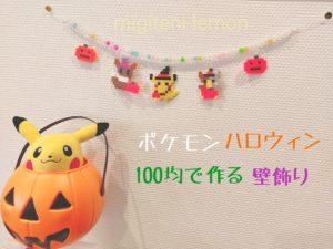 kawaii-wall-pokemon-handmade