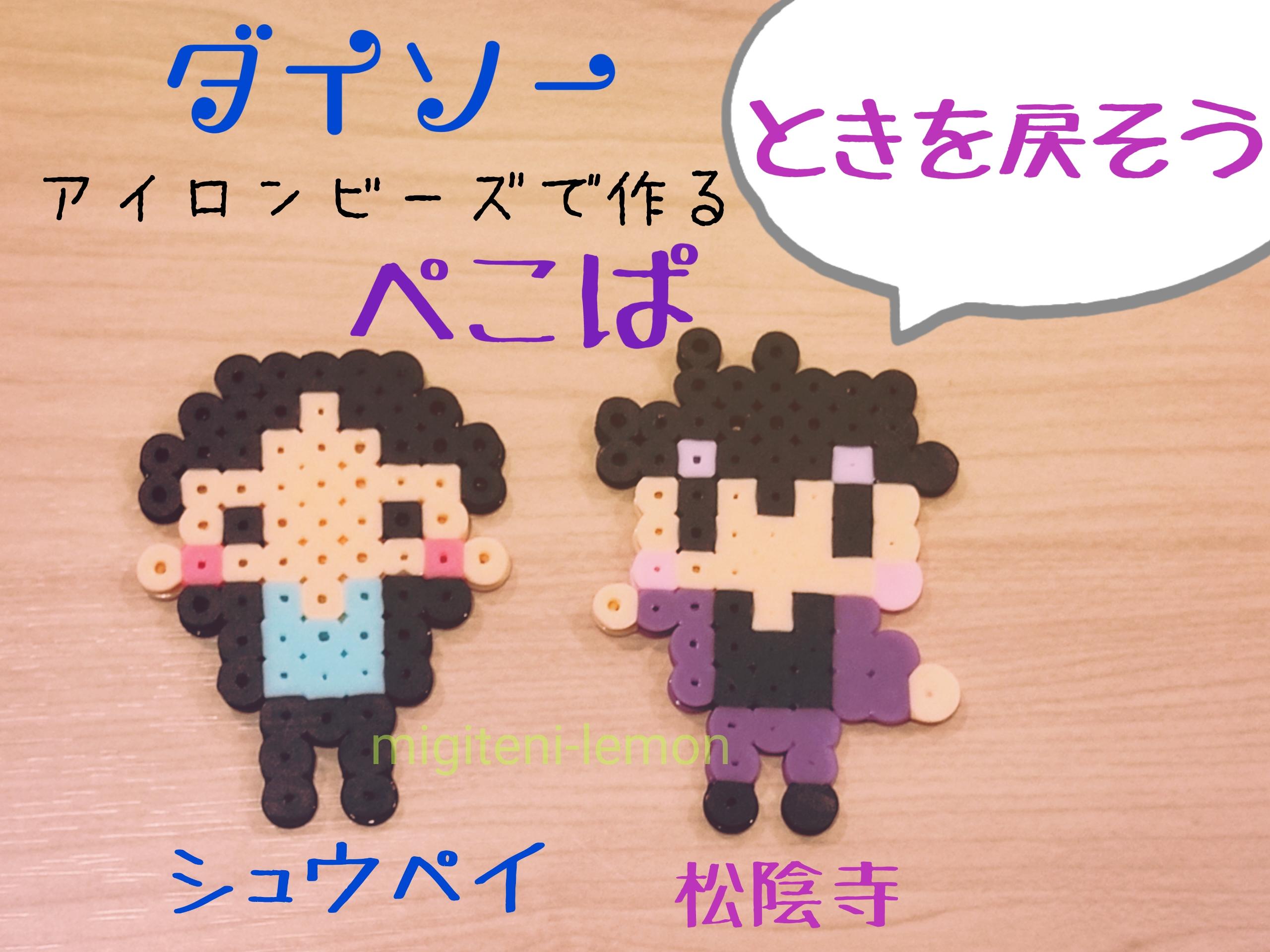 pekopa-syupei-handmade-daiso