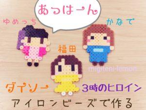 3jino-hiroin-ironbeads-daiso