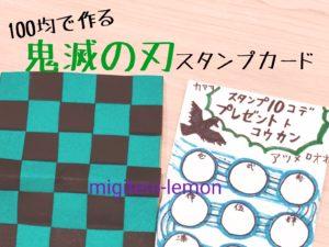 kimetsu-stamp-card-handmade