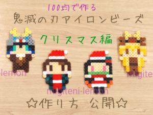 kimetsu-yaiba-xmas-handmade